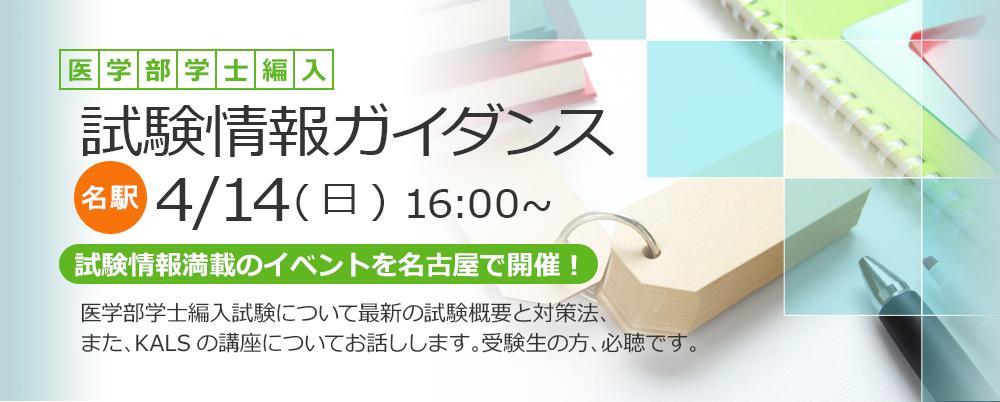 2019.4/14(日) 試験情報ガイダンス(名駅校)