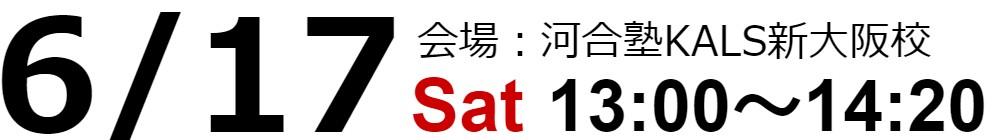 6/17 心理系大学院入試対策ガイダンス 新大阪