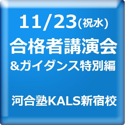11/23(祝水) 医学部学士編入合格者講演会。河合塾KALS新宿校にて開催。