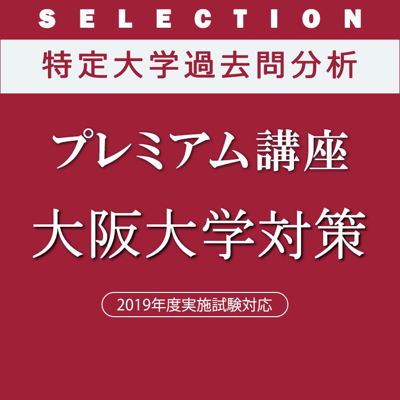 大阪大学対策
