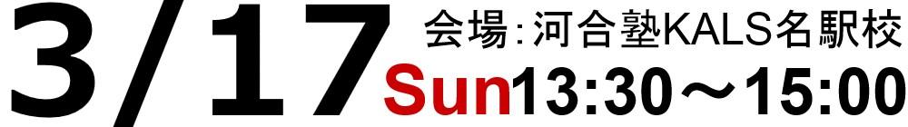 19/03/17(日)【文系】 大学院入試のための英語対策ガイダンス