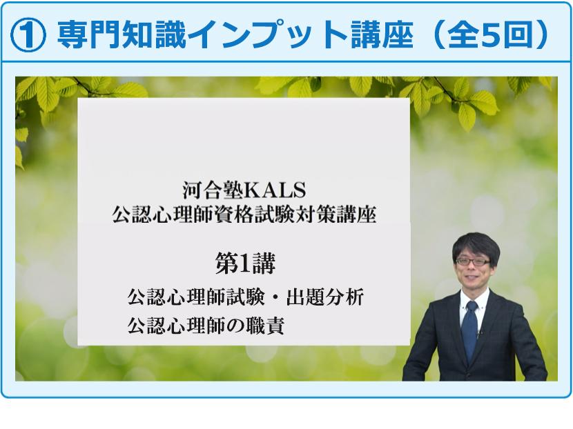 ■専門知識インプット講座(全5回)