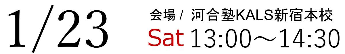 1/23(土)13:00~14:30