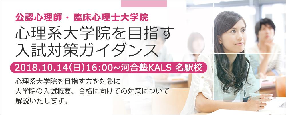 2018.10.014(日)16:00より河合塾KALS名駅校にて、心理系大学院をめざす入試対策ガイダンスを実施いたします。