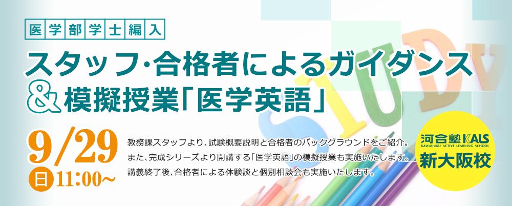 医学部学士編入 スタッフ・合格者ガイダンス