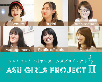 ASU GIRLS PROJECT