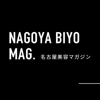 NAGOYA BIYO MAG. 名古屋美容マガジン