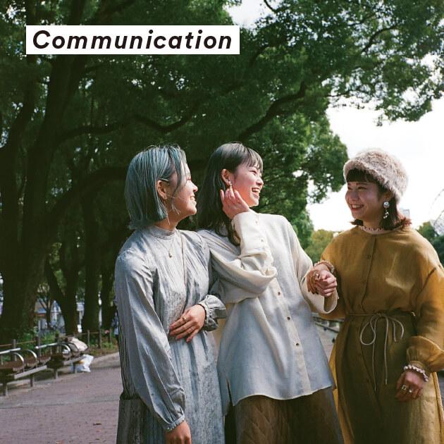 コミュニケーション を深める学び