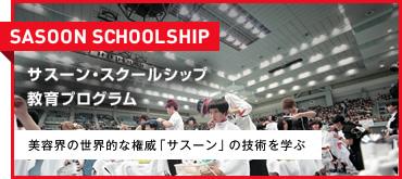SASOON SCHOOLSHIP サスーン・スクールシップ 教育プログラム