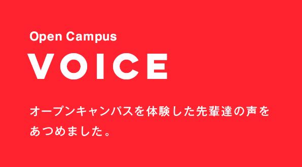 VOICE オープンキャンパスを体験した先輩達の声をあつめました。