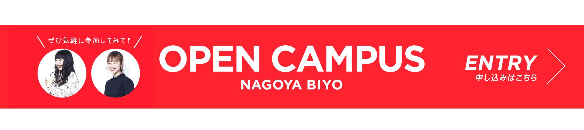 OPEN CAMPUS NAGOYA BIYO
