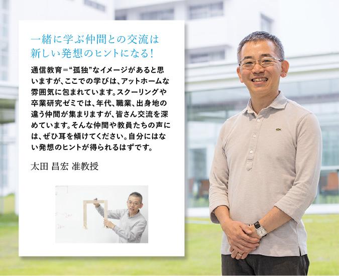 太田 昌宏 教員