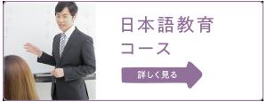 日本語教育コース