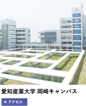岡崎キャンパス