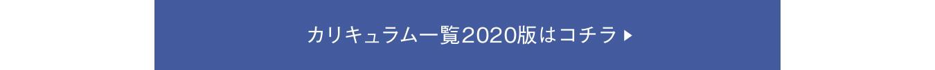 2020版はこちら