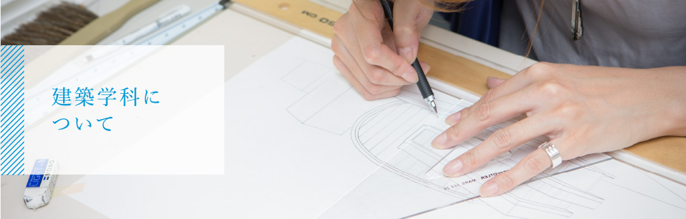 建築学科について