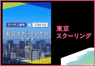 東京スクーリング