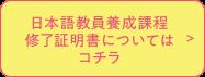 日本語教育妖精課程