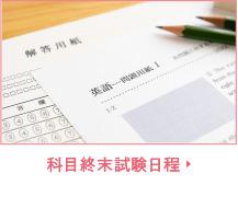 科目終末試験日程