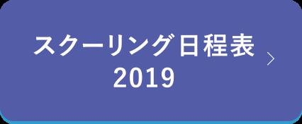 スクーリング日程表2019