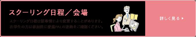 スクーリング日程/会場