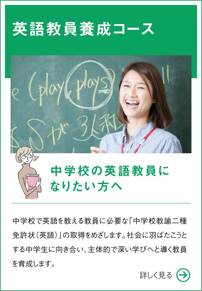 英語教員養成コース
