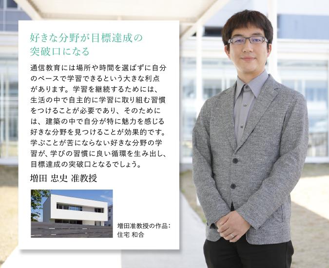 増田 忠史 准教授