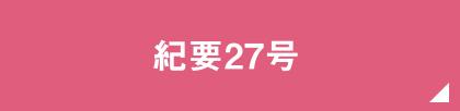 紀要27号