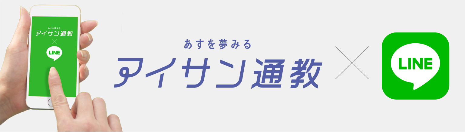 アイサン通教×LINE
