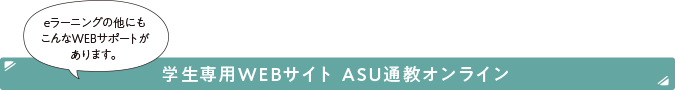 学生専用WEBサイトASU通教オンライン