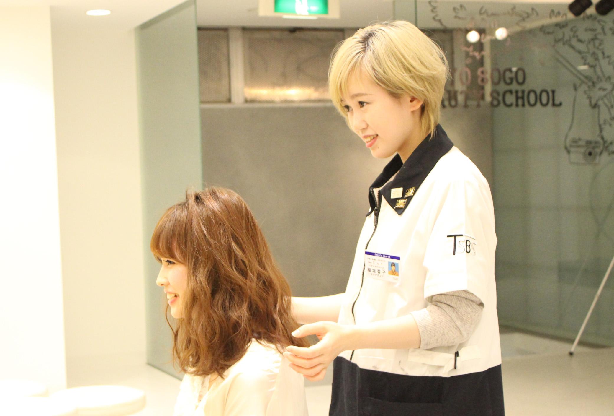 東京総合美容専門学校の美容科