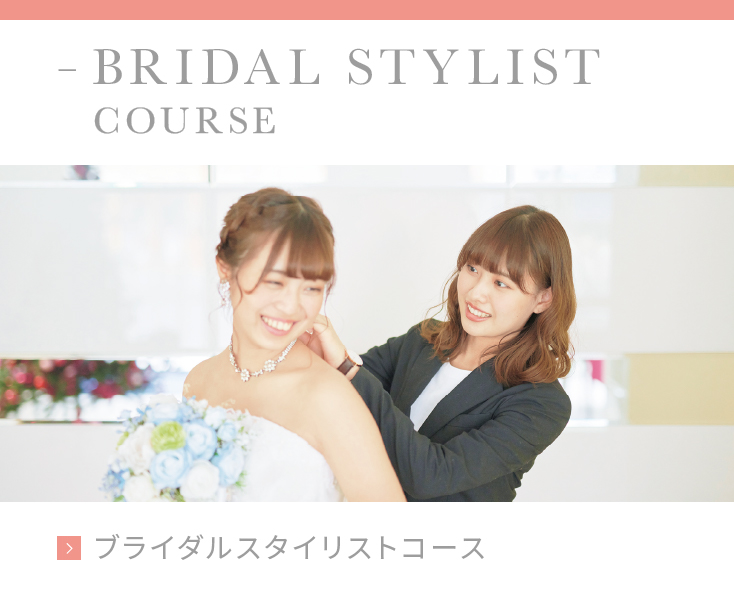 BRIDAL STYLIST COURSE