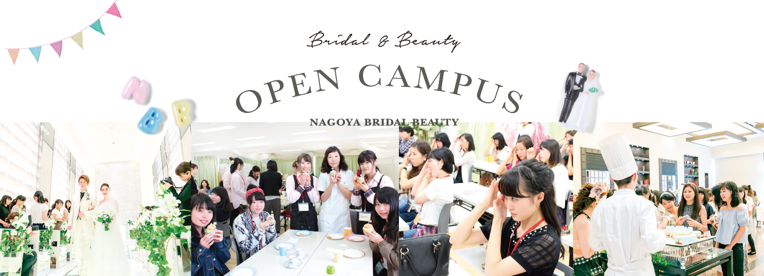 OPEN CAMPUS  NAGOYA BRIDAL BEAUTY