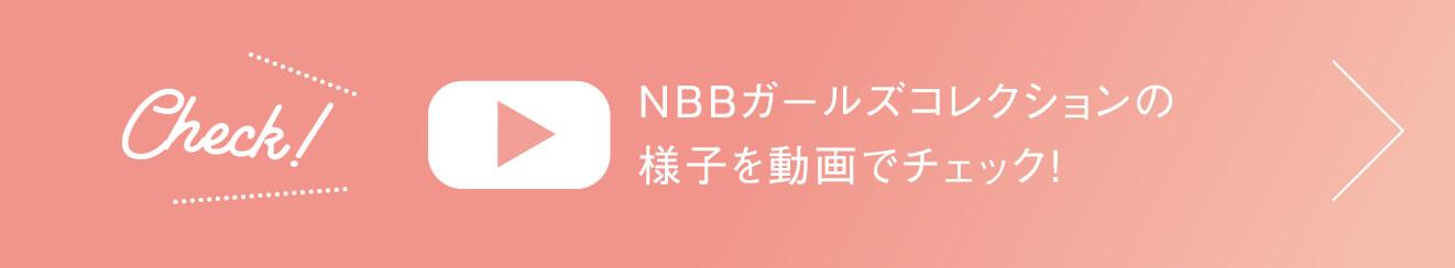 NBBガールズコレクション