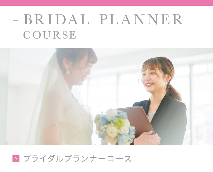 BRIDAL PLANNER COURSE